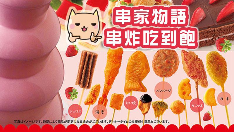 【日本/食記】東京池袋吃到飽推薦~「串家物語」不只大阪名物串炸任你吃!還有炒麵/咖哩/蛋糕/冰淇淋等等,愛怎麼吃就怎麼吃!