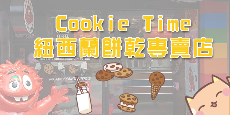 【日本/食記】東京原宿也能吃到美國來的餅乾?!餅乾專賣店「Cookie time」介紹