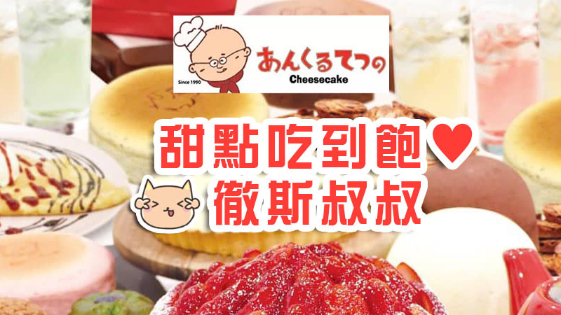 【台灣/食記】台北中山甜點吃到飽推薦~徹斯叔叔咖啡廳-甜點/蛋糕/飲料/拉麵(日本語併記)