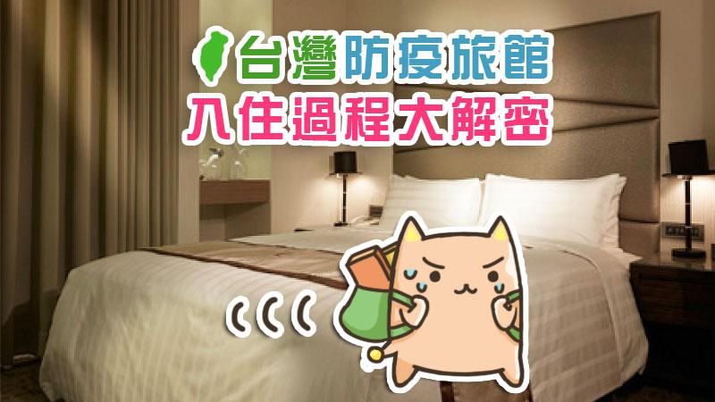【台灣/分享】我回台灣啦!帶你一起了解台灣防疫旅館政策!防疫旅館15天伙食全紀錄