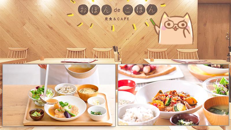 【日本/食記】日本定食丼飯店介紹~「おぼんDEごはん」用幸福的心情提供健康均衡手作料理♥