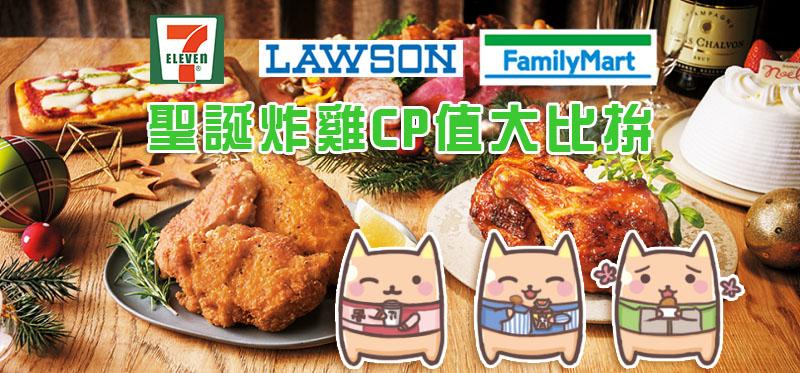 【日本/分享】為什麼日本的聖誕節要吃炸雞和蛋糕?2020各大超商炸雞CP值大比拚!