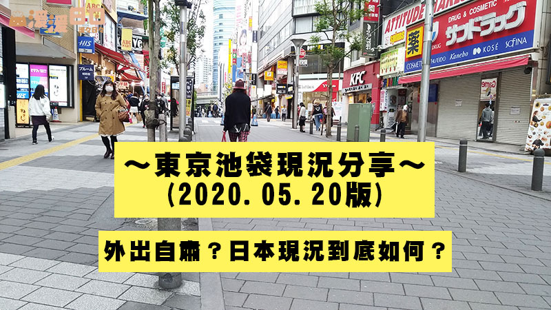 【日本/分享】~東京池袋現況整理~外出自肅?日本現況到底如何?(2020.05.20更新)