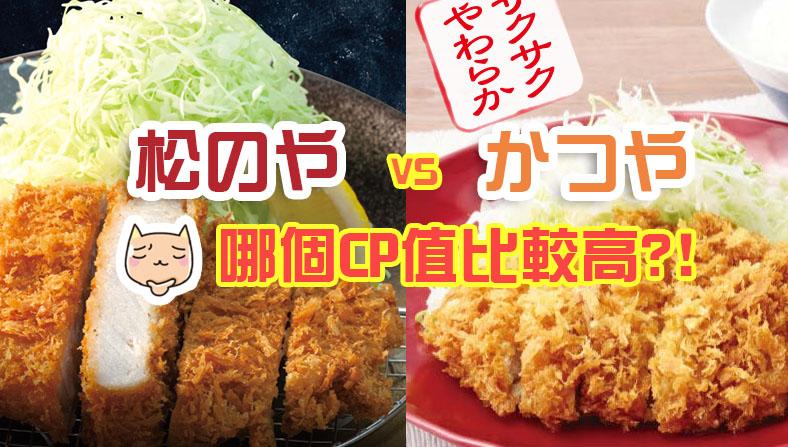 【日本/情報分享】平價日本豬排專賣店,かつや(Katsuya)和松のや(松之屋)哪個CP值比較高?!內附菜單跟食記