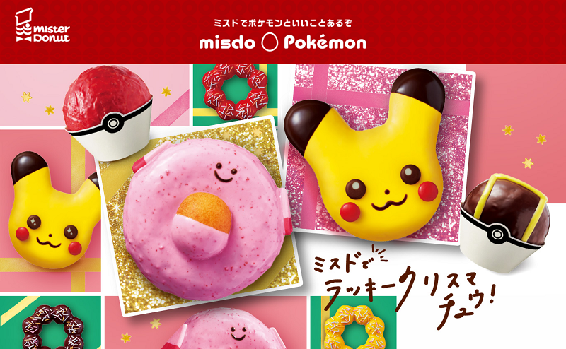 【日本/食記】2020 MISTER DOUNUTS聖誕限定甜甜圈+寶可夢甜甜圈