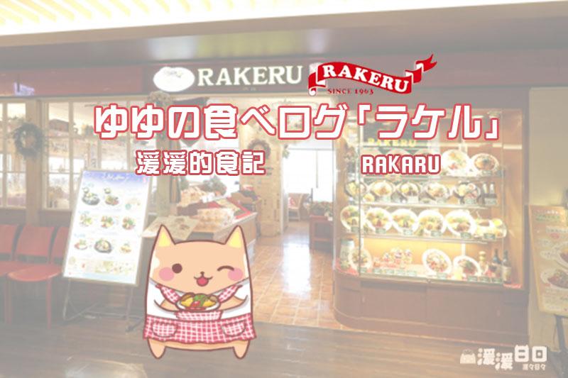 【日本/食記】日本西餐廳推薦!各式排餐、洋食、蛋包飯「ラケル(RAKERU)」