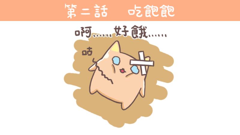 【漫畫/插畫】塔貝喵小漫畫-第二話 吃飽飽