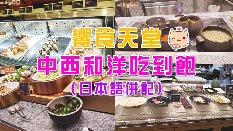 【台灣/食記】中西和洋吃到飽「饗食天堂」,還有現沖牛肉湯、現切牛排豬腳、各式甜點應有盡有!(日本語併記)