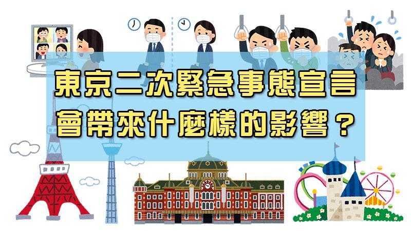 【日本/分享】東京二次緊急事態宣言,緊急事態宣言會帶來什麼影響?