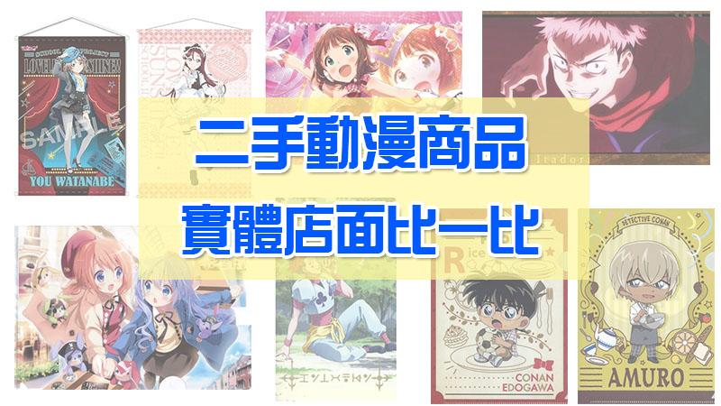 【日本/分享】二手動漫商品實體店面比一比|想找的動漫商品找不到?試著找找看二手動漫店吧!