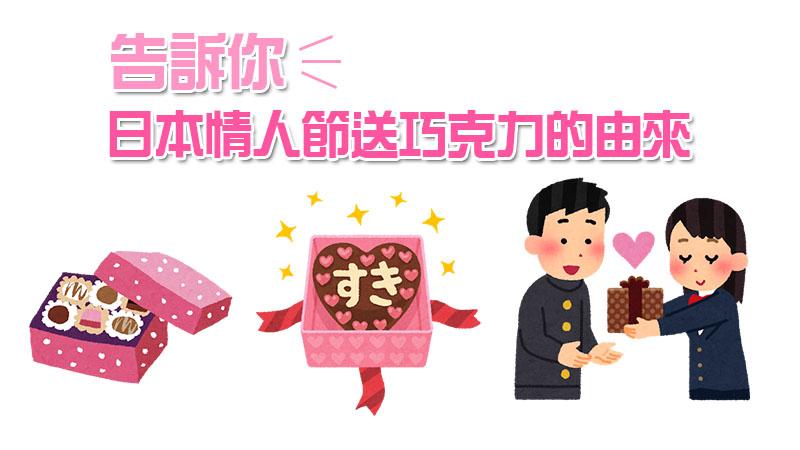 【日本/情報分享】告訴你日本情人節送巧克力的由來|同場加映市販巧克力推薦,以及百貨公司巧克力推薦