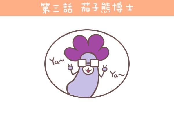 【漫畫/插畫】塔貝喵小漫畫-第三話 茄子熊博士