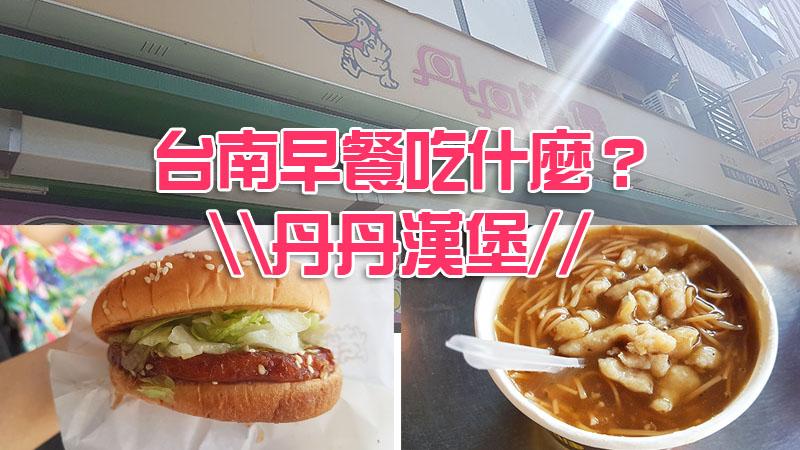 【台灣/食記】去台南早餐要吃什麼?\\\丹丹漢堡///食記&菜單